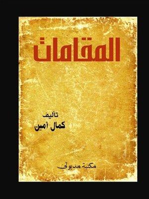 cover image of الجريمة العجيبة