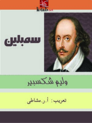 cover image of سمبلين
