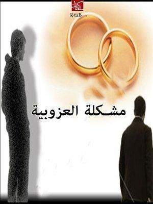cover image of مشكلة العزوبية