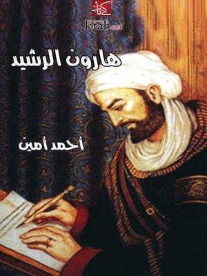 cover image of هارون الرشيد