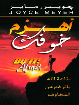 cover image of أهزم خوفك