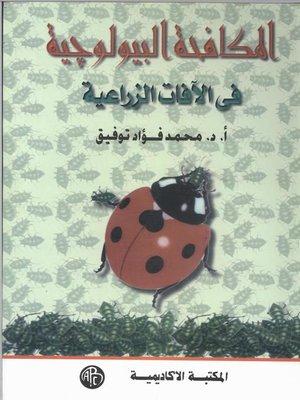 cover image of المكافحة البيولوجية