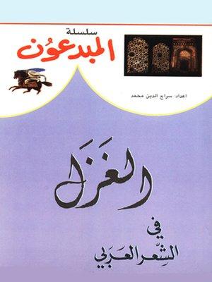 cover image of موسوعة المبدعون - الغزل في الشعر العربي