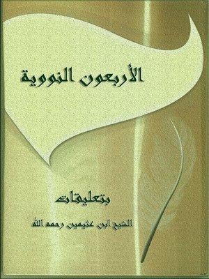 cover image of الأربعين نووية