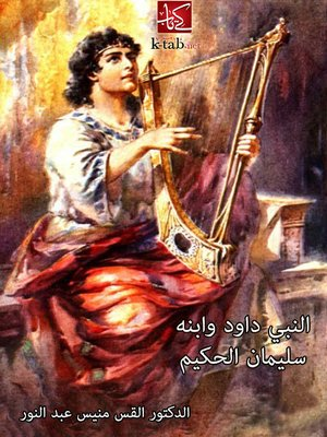 cover image of النبى داود وابنه سليمان الحكيم