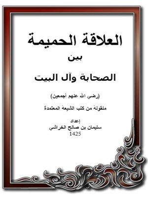 cover image of العلاقة الحميمة بين الصحابة وآل البيت