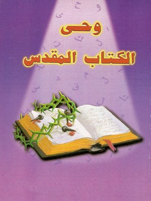cover image of وحي الكتاب المقدس