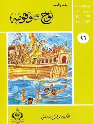 cover image of (26) نوح عليه السلام و قومه