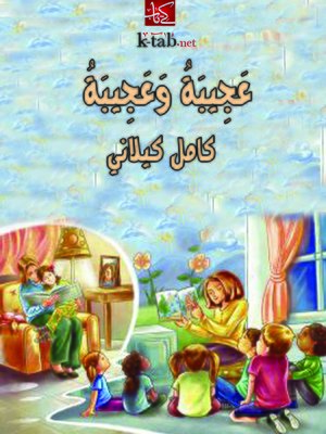 cover image of عجيبة وعجيبة