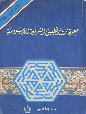 cover image of معوقات تطبيق الشريعة الإسلامية