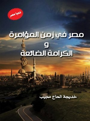 cover image of مصر في زمن المؤامرة والكرامة الضائعة
