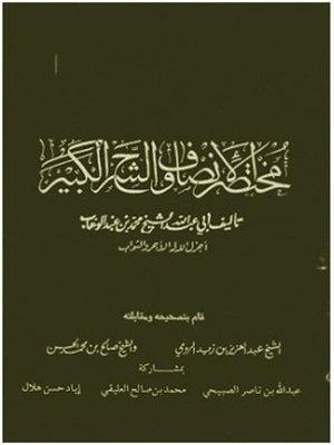 cover image of مختصر الإنصاف والشرح الكبير