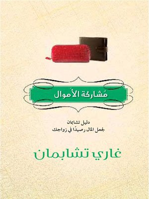 cover image of مُشاركة الأَموال
