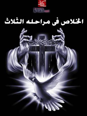 cover image of الخلاص في مراحله الثلاث
