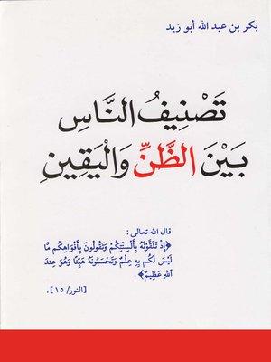 cover image of تصنيف الناس بين الظن واليقين
