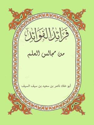 cover image of فرائد الفوائد من مجالس العلم