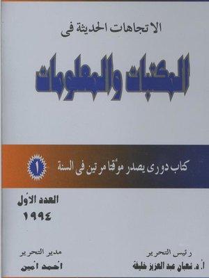cover image of الاتجاهات الحديثة فى المكتبات و المعلومات ( العدد الأول )