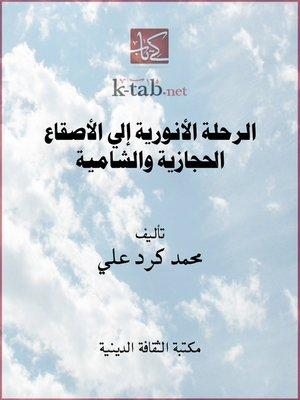 cover image of الرحلة الأنورية إلى الأصقاع الحجازية والشامية