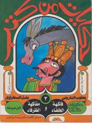 cover image of فاكهة الخلفاء و مفاكهة الظرفاء
