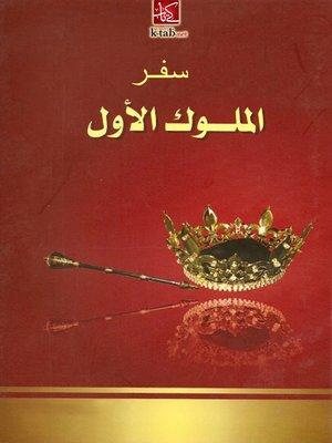 cover image of سفر الملوك الأول