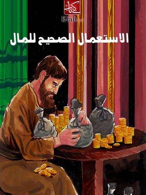cover image of الاستعمال الصحيح للمال