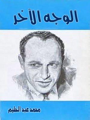 cover image of الوجه الآخر