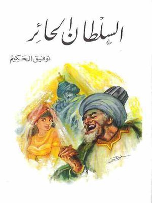 cover image of السلطان الحائر