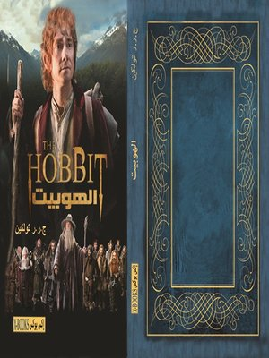 cover image of الهوبيت