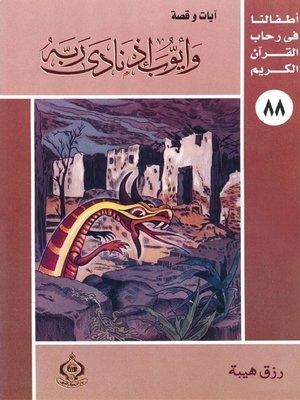 cover image of أطفالنا فى رحاب القرآن الكريم - (88)وأيوب إذ نادى ربه