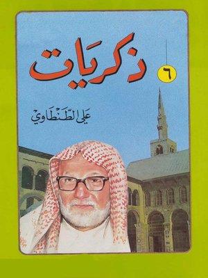 cover image of ذكريات على الطنطاوى الجزء السادس
