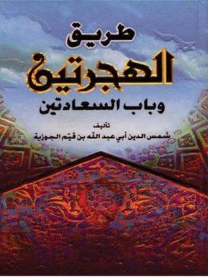 cover image of طريق الهجرتين و باب السعادتين