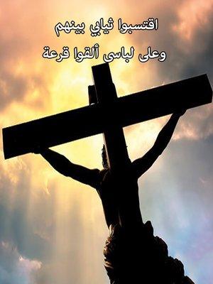 cover image of اقتسموا ثيابى بينهم