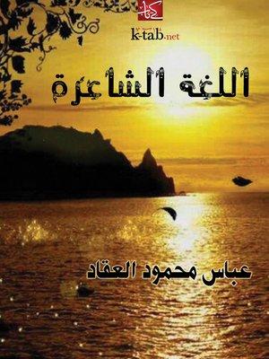 cover image of اللغة الشاعرة