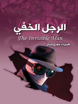 cover image of الرجل الخفي