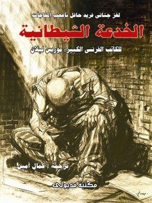 cover image of الخدعة الشيطانية و الشيطان الأحمــر