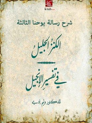 cover image of الكنز الجليل في تفسير الإنجيل - شرح رسالة يوحنا الثالثة