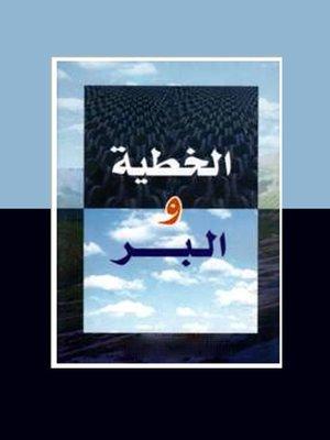 cover image of الخطية والبر