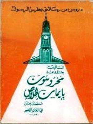 cover image of دروس من رسالتي بطرس الرسول - الجزء الأول