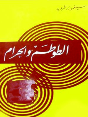 cover image of الطوطم والحرام