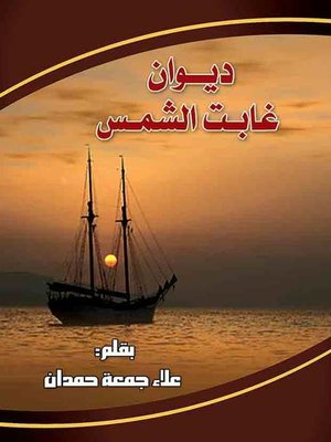 cover image of ديوان: غابت الشمس