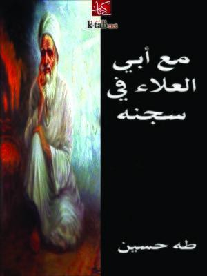 cover image of مع أبي العلاء في سجنه