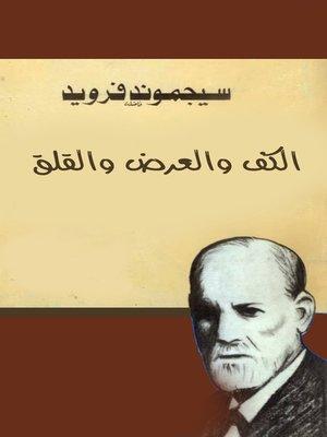 cover image of الكف والعرض والقلق