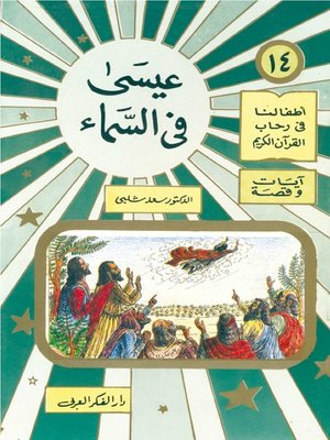 cover image of أطفالنا فى رحاب القرآن الكريم - عيسى فى السماء