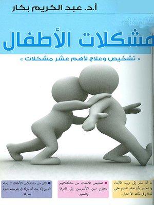 cover image of مشكلات الأطفال