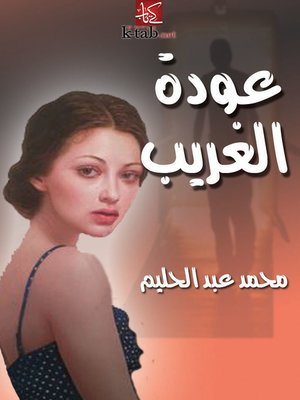 cover image of عودة الغريب