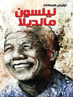 cover image of نيلسون مانديلا