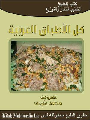cover image of كل الاطباق العربية