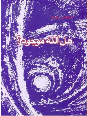 cover image of هل الله موجود