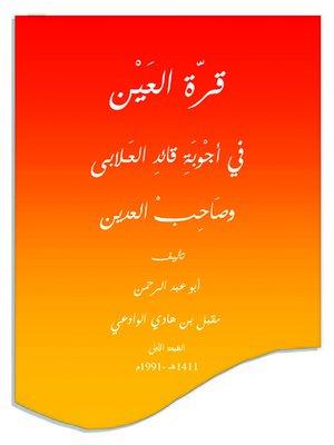 cover image of قرة العين في أجوبة قائد العلابي وصاحب العدين