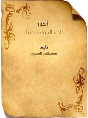 cover image of أخبار الدجال وابن الصياد